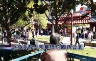 (粵)三流浪者大鬧華埠花園角公園