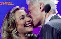 (粵) 恭喜晒! 克林頓榮升公公
