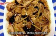 (粵)「三高」外仲多一高 雲耳蒸雞咪多食
