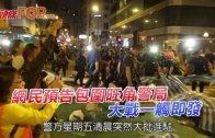 (港聞)網民預告包圍旺角警署  大戰一觸即發