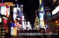 (粵)金秀賢任首爾大使 李敏鎬粉絲抗議