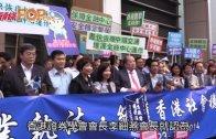 (港聞)金融姊妹花齊撐警 佔中影響香港地位