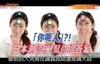 (粵)「你呃人」?!日本測謊機 幫你解答