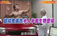 (粵)超搞鬼廣告 半人半車生物登場