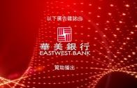 (國)好康報報 華美銀行 高級副總裁 區域經理 譚美麗Robbin Jew