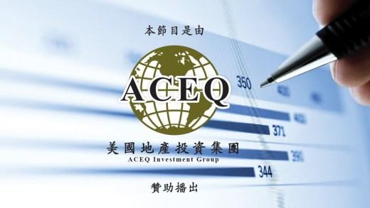(國)秦蓓談土地投資的奧秘