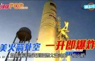 (粵)美火箭升空 一升即爆炸