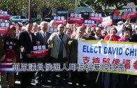 (粵)州眾議員候選人邱信福華埠拉票