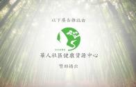 華人社區健康資源中心 2013 健康日