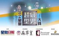 2014星島工展會–星島超級型男大賽(下)