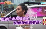 (粵)新娘化老妝試真心 70歲仲愛唔愛我?
