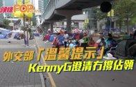 (粵)外交部「溫馨提示」 KennyG澄清冇撐佔領