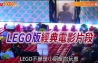 (粵)LEGO版經典電影片段