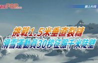 (粵)挑戰1.5米垂直裂縫  滑雪運動員30秒征服千米陡壁