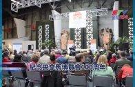 (粵)紀念巴拿馬博覽會100周年