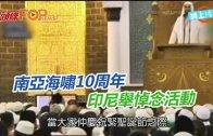 (粵)南亞海嘯10周年   印尼舉悼念活動