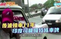 (粵)後波揸車11年 印度司機攞特殊車牌
