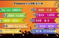 (粵)12/12卡拉O Fillmore 排行榜
