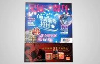 (國)12/13星島週刊