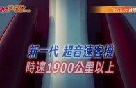 (粵)新一代超音速客機時速1900公里以上