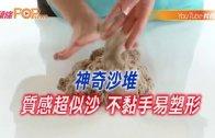 (粵)神奇沙堆 質感超似沙  不黏手易塑形