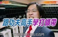 (粵)跟功夫高手學打領帶