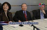 (粵)灣區台灣商會來訪星島盼合作