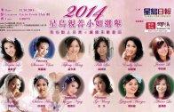 2014星島親善小姐總決賽訓練花絮 (三)