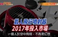 (粵)載人飛行噴射器2017年投入市場