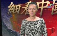 (國)細看中國 – 香港佔領行動依法清障