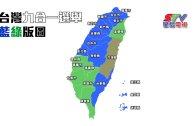 (國)細看中國 – 臺灣九合一選舉藍綠談