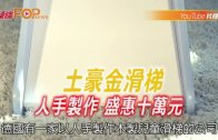 (粵)土豪金滑梯  人手製作 盛惠十萬元