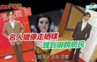 (粵)名人蠟像走晒樣  醜到嚇親網民