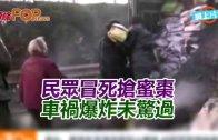 (粵)民眾冒死搶蜜棗 車禍爆炸未驚過