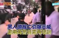 (粵)黑人鎖喉亡引爆示威  逾兩萬警員需再培訓