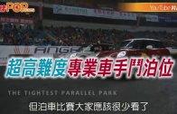 (粵)超高難度專業車手鬥泊位