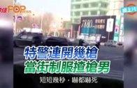 (粵)特警連開幾槍 當街制服揸槍男