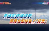 """(粵)意攝影師捕捉到兩股水龍捲海上""""起舞"""""""