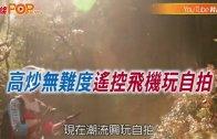 (粵)高炒無難度遙控飛機玩自拍