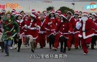 (粵)個個扮聖誕老人 日本「火紅」長跑