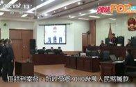 (粵)劉鐵男畀個仔累死 受賄判無期徒刑