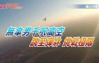 (粵)無傘男千尺高空 跳至彈牀 挑戰極限