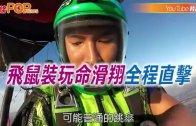 (粵)飛鼠裝玩命滑翔全程直擊