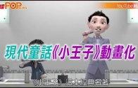 (粵)現代童話《小王子》動畫化
