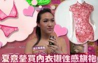 (粵)夏意瑩買內衣襯性感旗袍