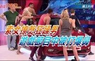 (粵)索女撩罄狂躁男 遊戲節目中被打爆鼻