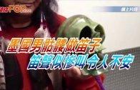 (粵)墨國男骷髏做笛子 笛聲似慘叫令人不安