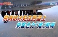 (粵)飛機結冰黏在跑道上 乘客合力推飛機