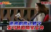 (粵)港視劇撐正體字 張可頤瞬間變女神
