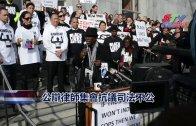 (粵)公辯律師集會抗議司法不公